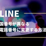 LINE 国番号が違う電話番号に 変更する方法