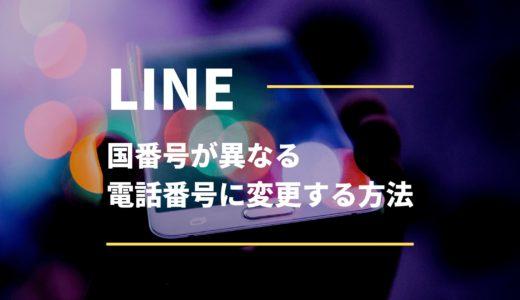 LINE‐国番号が違う電話番号に変更する方法