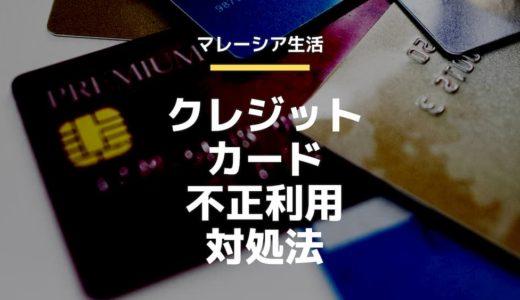 イオンクレジットカードを不正利用された場合の対処法【マレーシア】